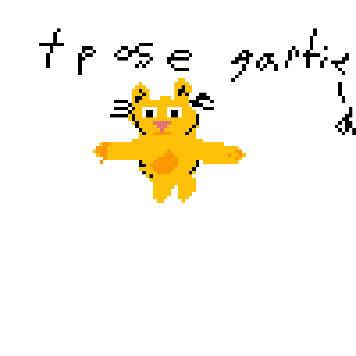 Pixilart T Pose Garfield By Anonymous